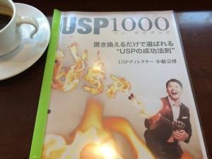 USP1000活用方法 エクスキューションコーチ福田さん