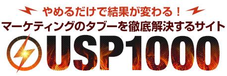 USPコンサルタント小藪宗博 公式サイト マーケティングの「売れるヒットパターン」を徹底解決するサイト